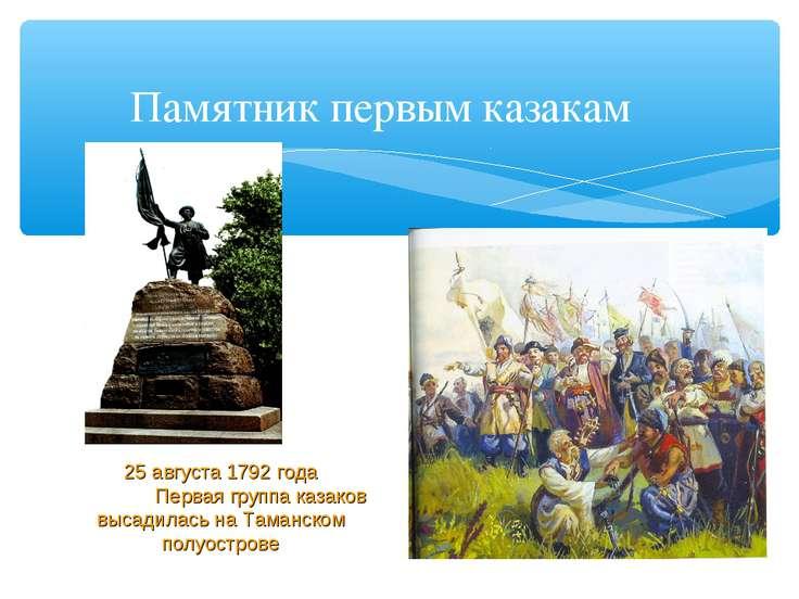 Памятник первым казакам 25 августа 1792 года Первая группа казаков высадилась...