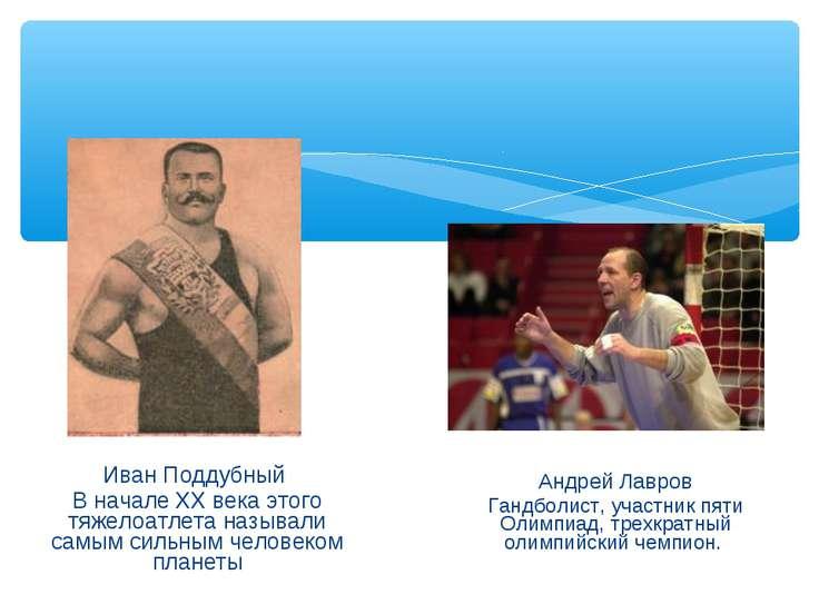 Иван Поддубный В начале ХХ века этого тяжелоатлета называли самым сильным чел...