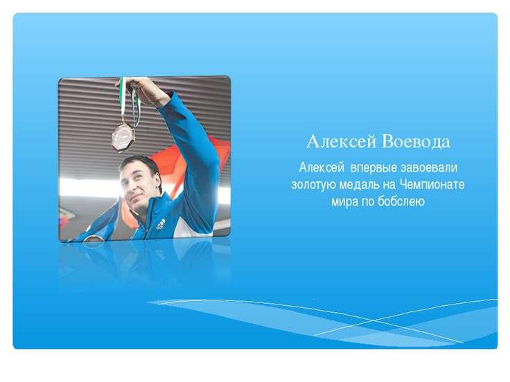 Алексей Воевода Алексей впервые завоевали золотую медаль на Чемпионате мира п...