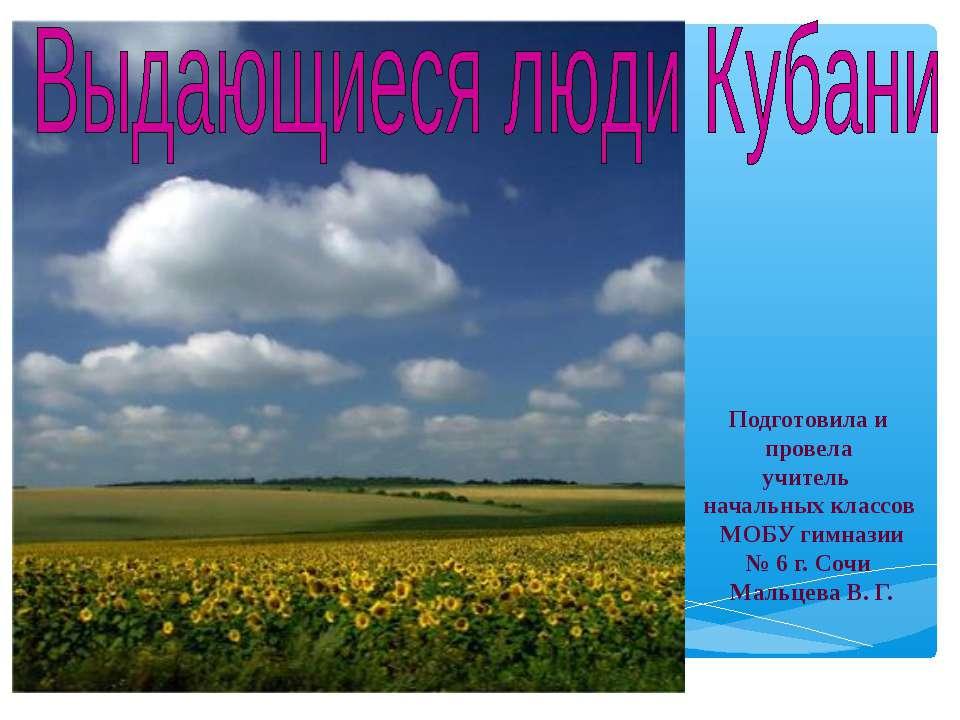 Подготовила и провела учитель начальных классов МОБУ гимназии № 6 г. Сочи Мал...