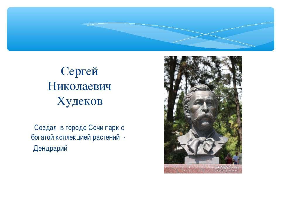 Создал в городе Сочи парк с богатой коллекцией растений - Дендрарий Сергей Ни...