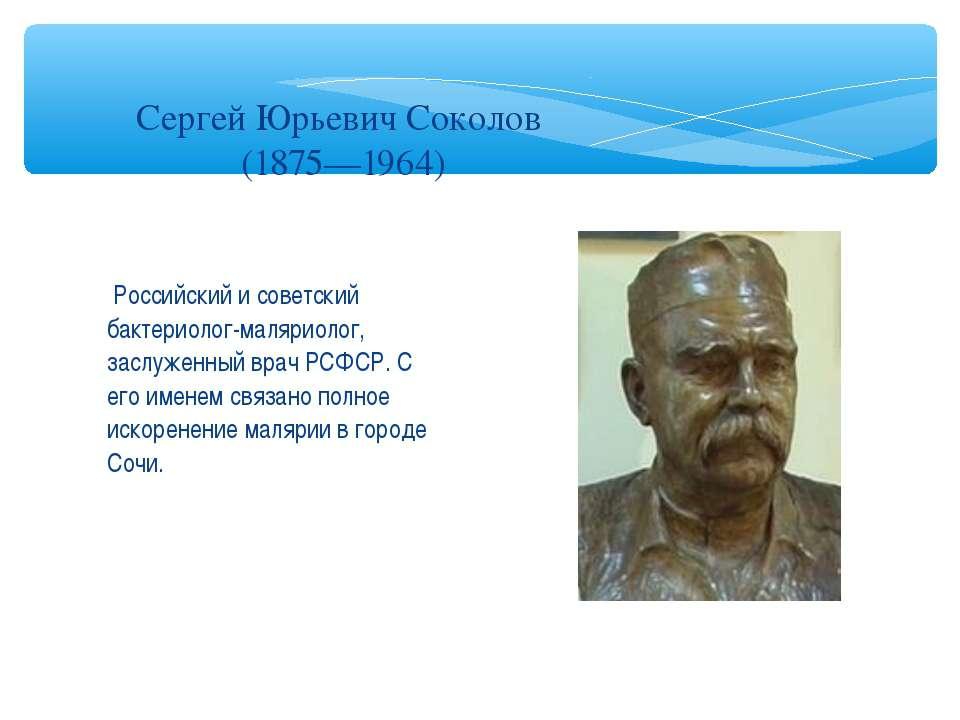 Российский и советский бактериолог-маляриолог, заслуженный врач РСФСР. С его ...