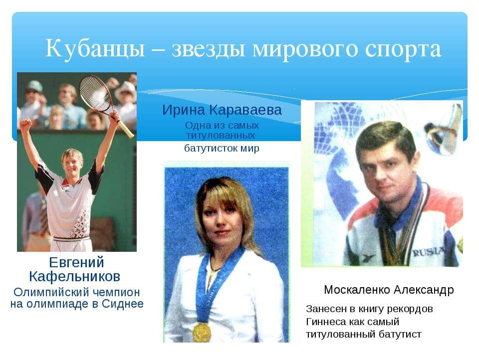 Кубанцы – звезды мирового спорта Евгений Кафельников Олимпийский чемпион на о...