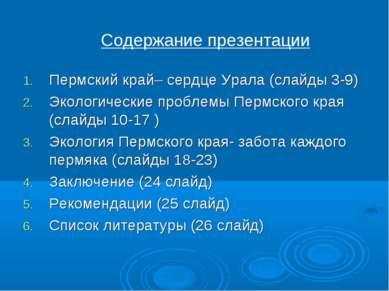 Пермский край– сердце Урала (слайды 3-9) Экологические проблемы Пермского кра...