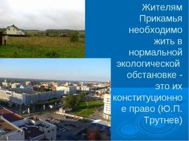 Жителям Прикамья необходимо жить в нормальной экологической обстановке - это ...