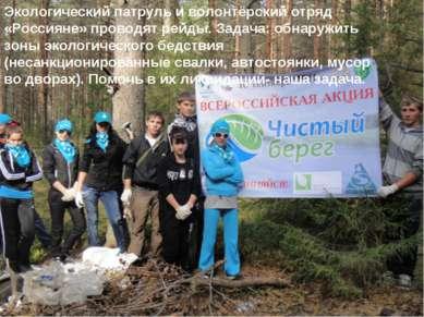 Экологический патруль и волонтёрский отряд «Россияне» проводят рейды. Задача:...