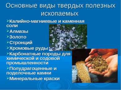 Основные виды твердых полезных ископаемых Калийно-магниевые и каменная соли А...