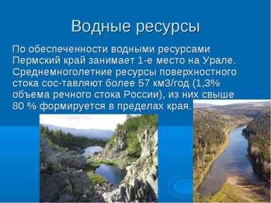 Водные ресурсы По обеспеченности водными ресурсами Пермский край занимает 1-е...