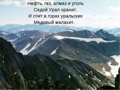 Нефть, газ, алмаз и уголь Седой Урал хранит. И спит в горах уральских Медовый...