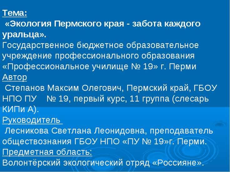 Тема: «Экология Пермского края - забота каждого уральца». Государственное бюд...