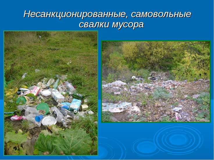Несанкционированные, самовольные свалки мусора