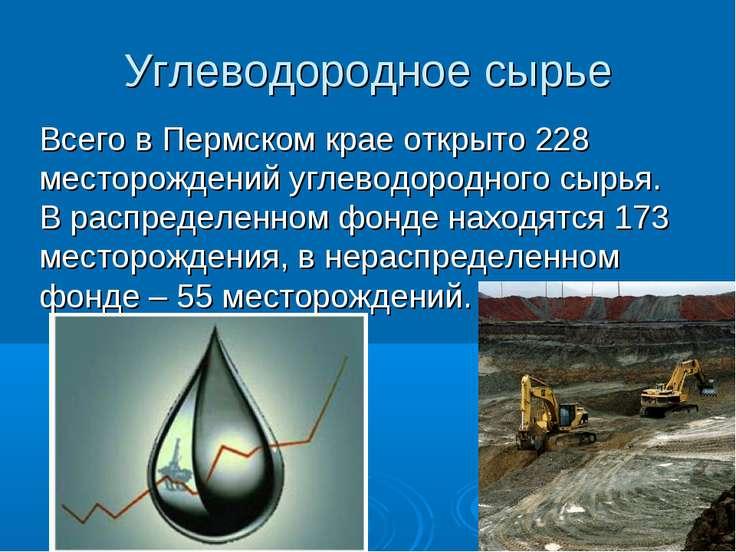 Углеводородное сырье Всего в Пермском крае открыто 228 месторождений углеводо...