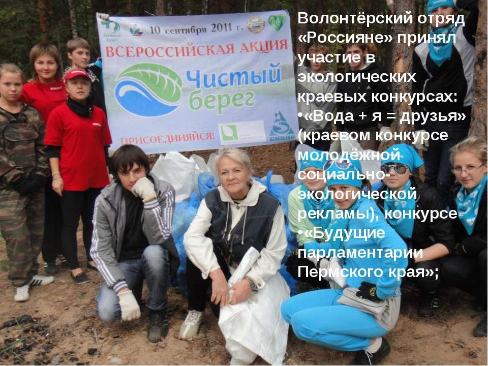 Волонтёрский отряд «Россияне» принял участие в экологических краевых конкурса...