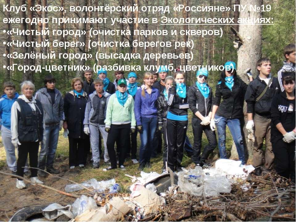 Клуб «Экос», волонтёрский отряд «Россияне» ПУ №19 ежегодно принимают участие ...