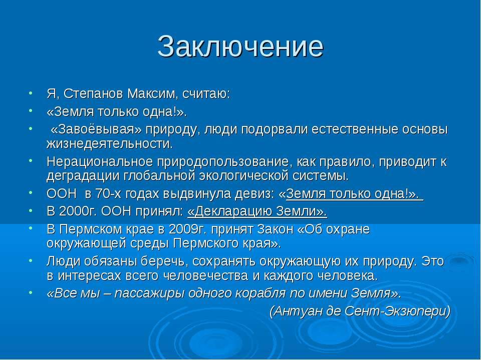 Заключение Я, Степанов Максим, считаю: «Земля только одна!». «Завоёвывая» при...