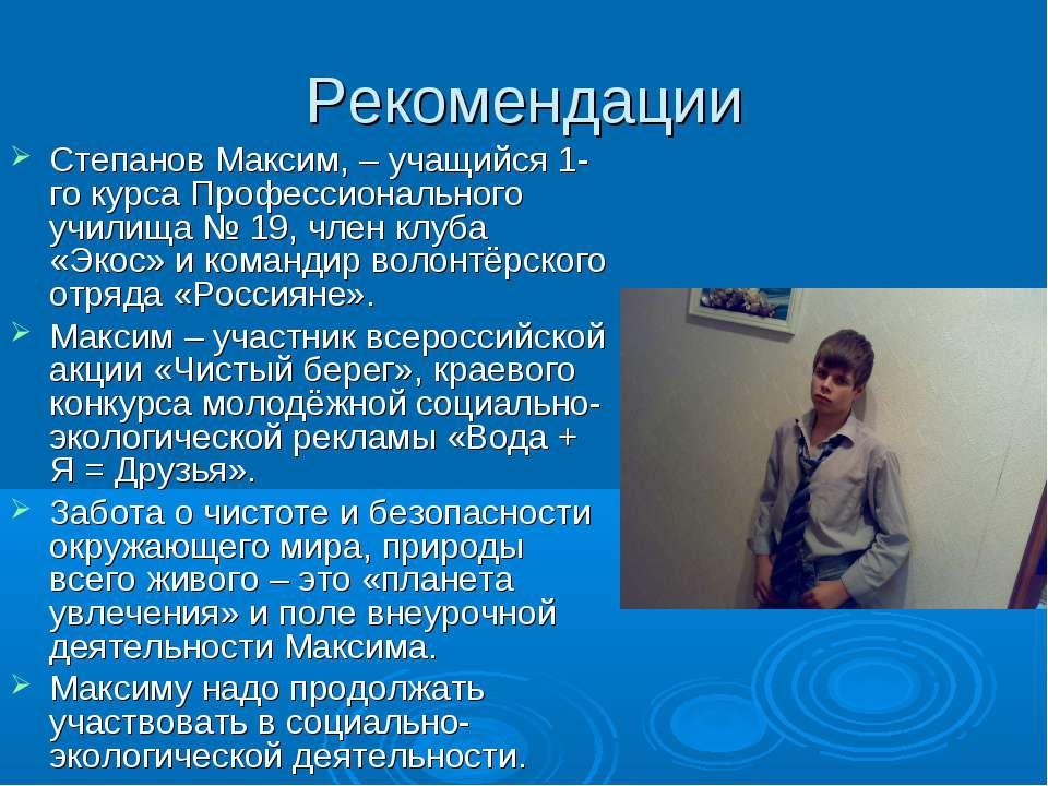 Рекомендации Степанов Максим, – учащийся 1-го курса Профессионального училища...