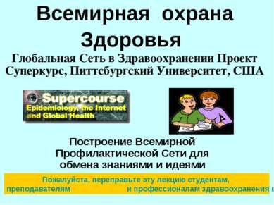 Всемирная охрана Здоровья Глобальная Сеть в Здравоохранении Проект Суперкурс,...