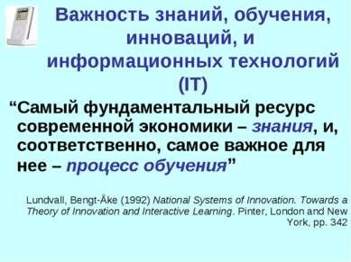 """Важность знаний, обучения, инноваций, и информационных технологий (IT) """"Самый..."""