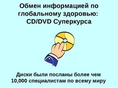 Обмен информацией по глобальному здоровью: CD/DVD Суперкурса Диски были посла...
