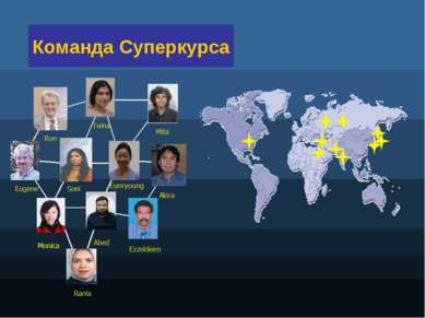 Команда Суперкурса