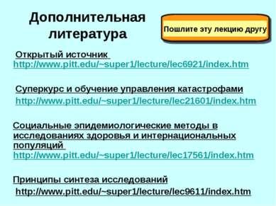 Дополнительная литература Открытый источник http://www.pitt.edu/~super1/lectu...