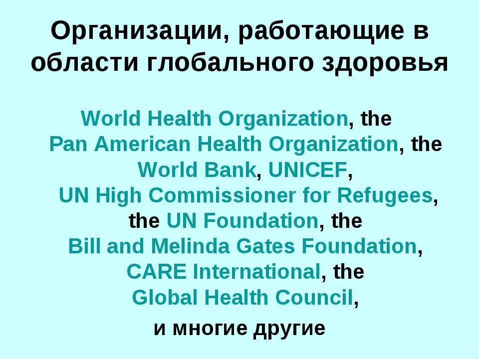Организации, работающие в области глобального здоровья World Health Organizat...
