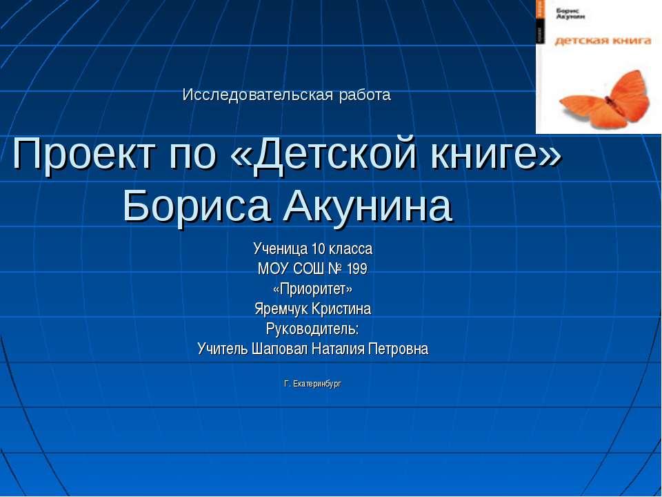 Исследовательская работа Проект по «Детской книге» Бориса Акунина Ученица 10 ...