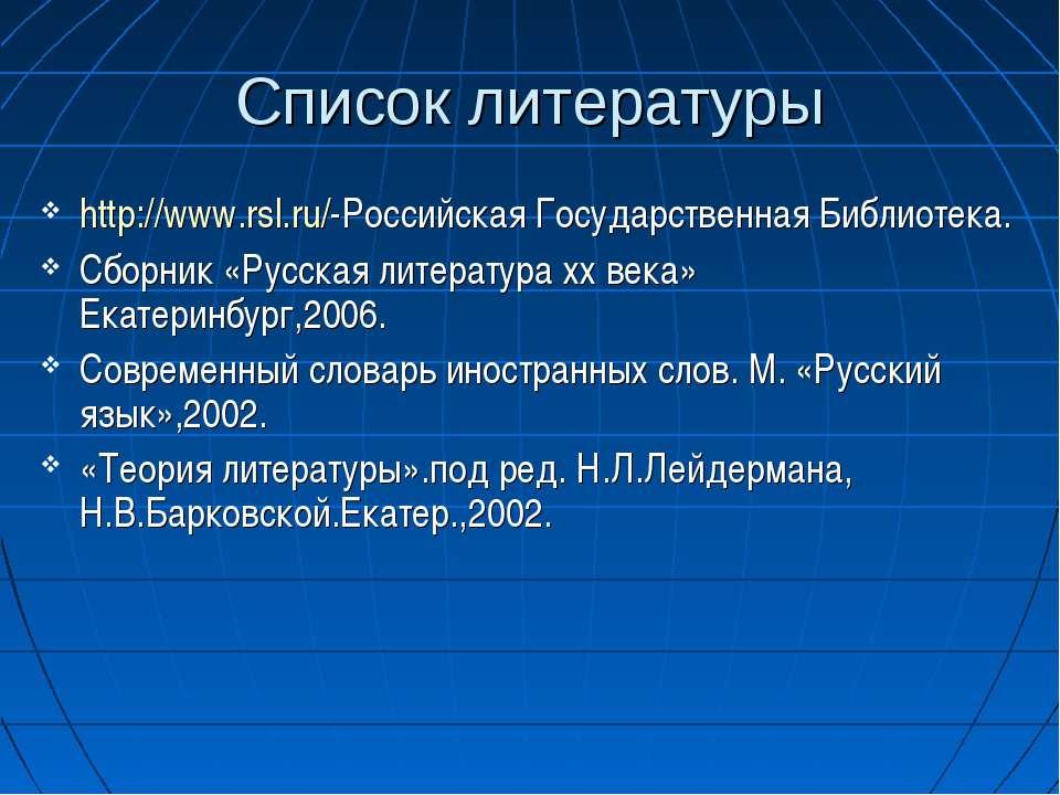 Список литературы http://www.rsl.ru/-Российская Государственная Библиотека. С...