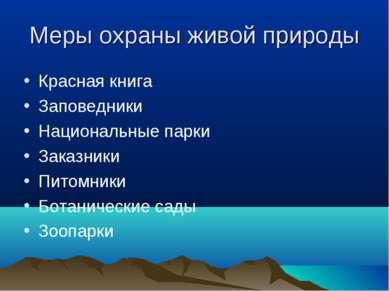 Меры охраны живой природы Красная книга Заповедники Национальные парки Заказн...