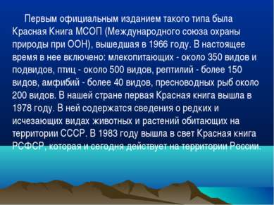Первым официальным изданием такого типа была Красная Книга МСОП (Международно...