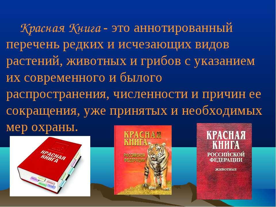 Красная Книга - это аннотированный перечень редких и исчезающих видов растени...