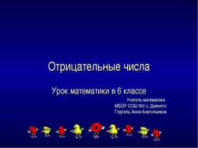 Отрицательные числа Урок математики в 6 классе Учитель математики МБОУ СОШ №2...