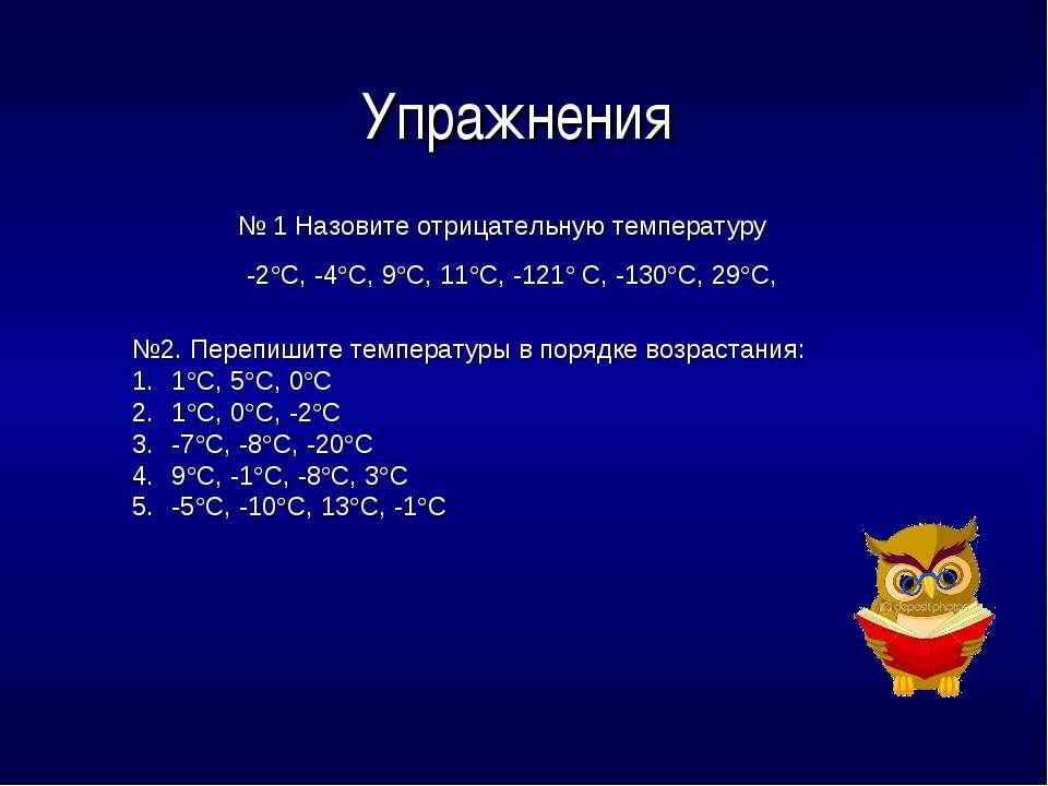 Упражнения № 1 Назовите отрицательную температуру -2 С, -4 С, 9 С, 11 С, -121...