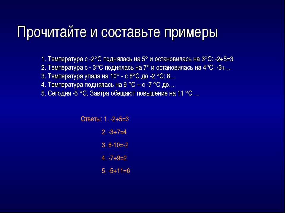 Прочитайте и составьте примеры 1. Температура с -2 С поднялась на 5 и останов...