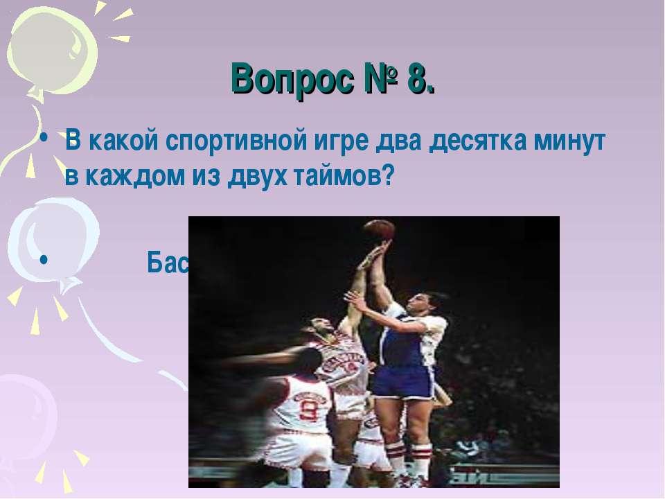 Вопрос № 8. В какой спортивной игре два десятка минут в каждом из двух таймов...