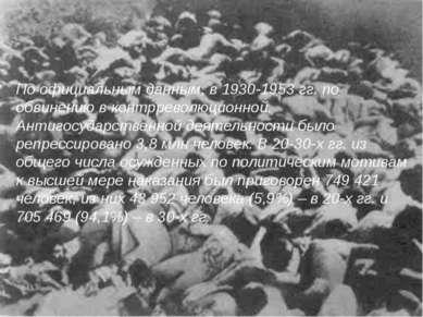 По официальным данным, в 1930-1953 гг. по обвинению в контрреволюционной. Ант...