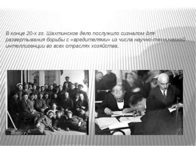 В конце 20-х гг. Шахтинское дело послужило сигналом для развертывания борьбы ...