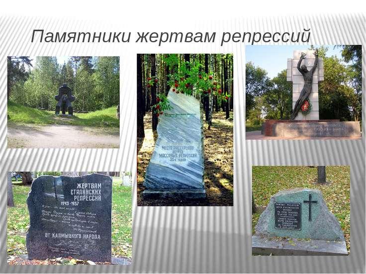 Памятники жертвам репрессий