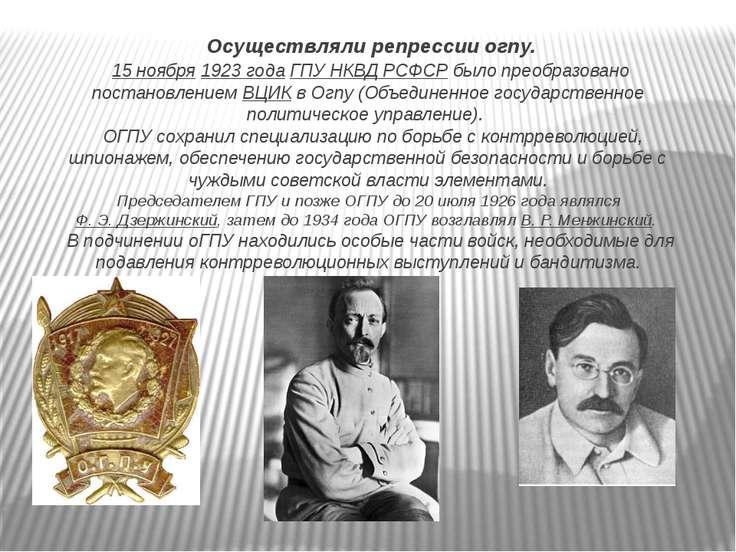 Осуществляли репрессии огпу. 15 ноября1923 годаГПУ НКВД РСФСРбыло преобраз...