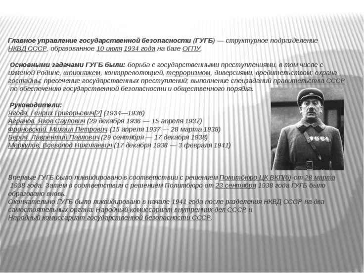 Главное управление государственной безопасности(ГУГБ)— структурное подразде...