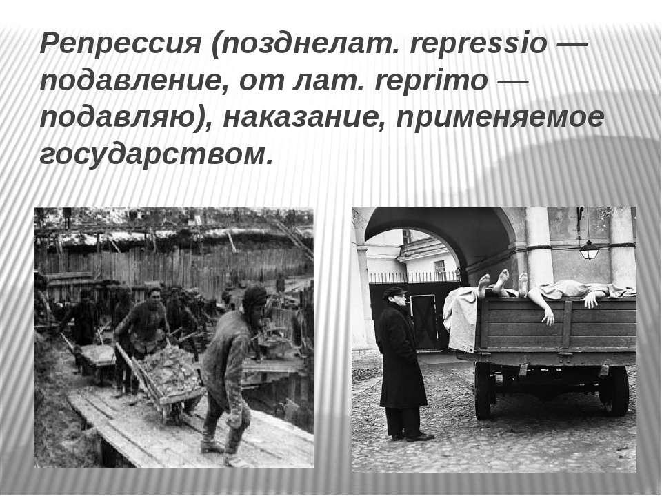 Репрессия (позднелат. repressio — подавление, от лат. reprimo — подавляю), на...