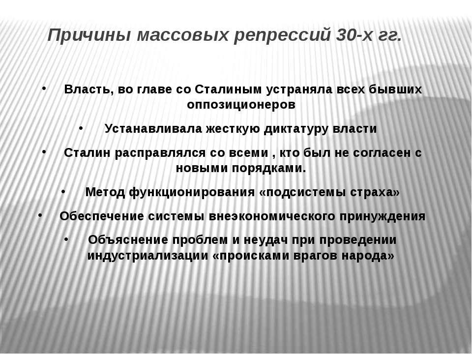 Причины массовых репрессий 30-х гг. Власть, во главе со Сталиным устраняла вс...