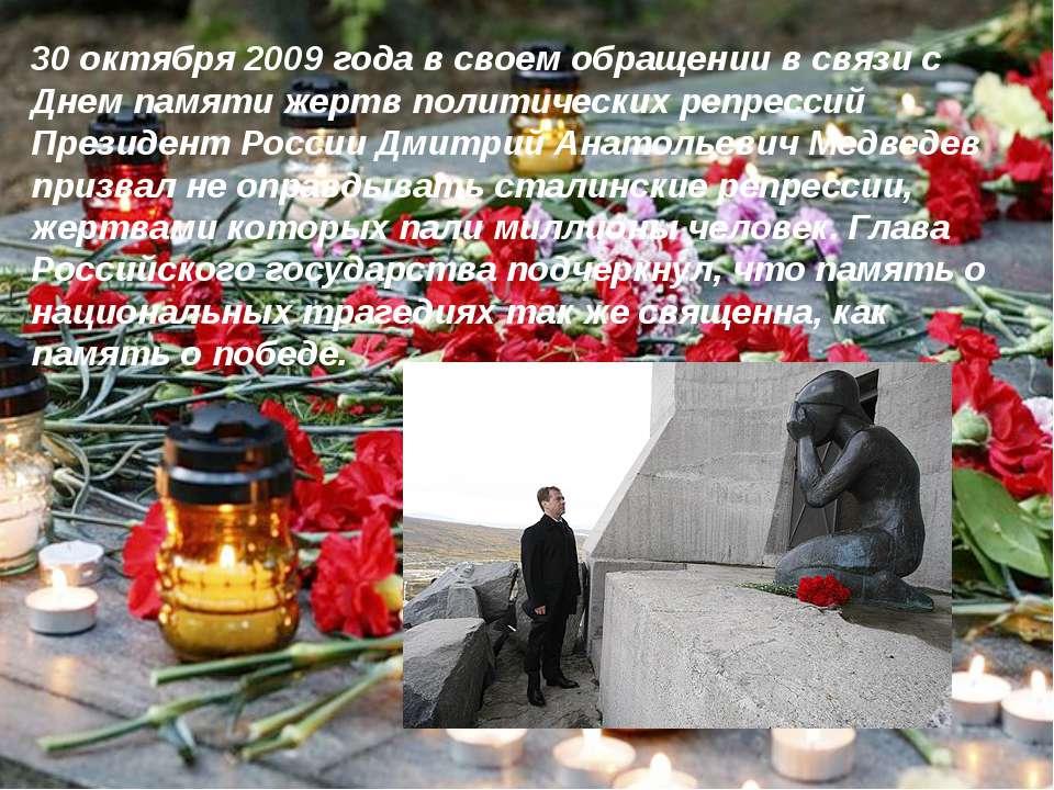 30 октября 2009 года в своем обращении в связи с Днем памяти жертв политическ...