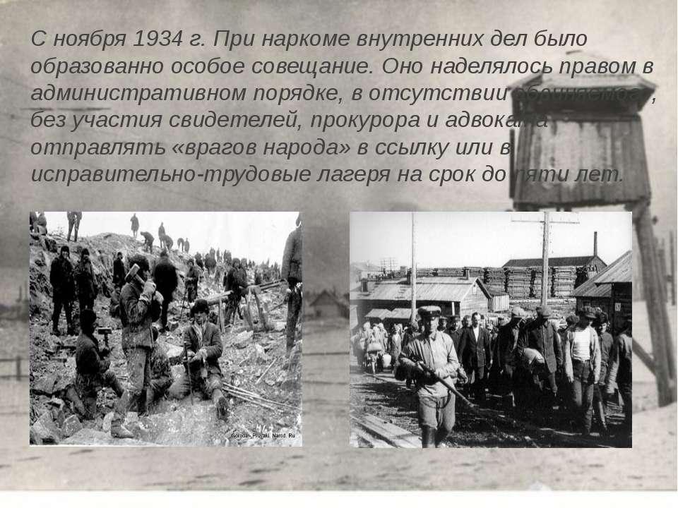 С ноября 1934 г. При наркоме внутренних дел было образованно особое совещание...