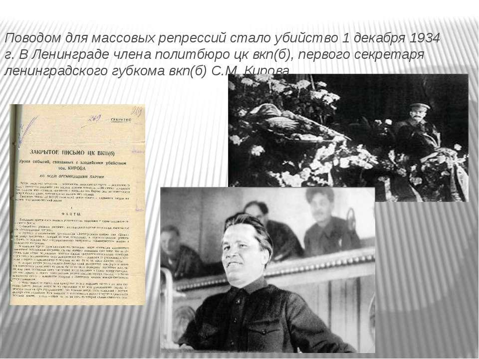 Поводом для массовых репрессий стало убийство 1 декабря 1934 г. В Ленинграде ...