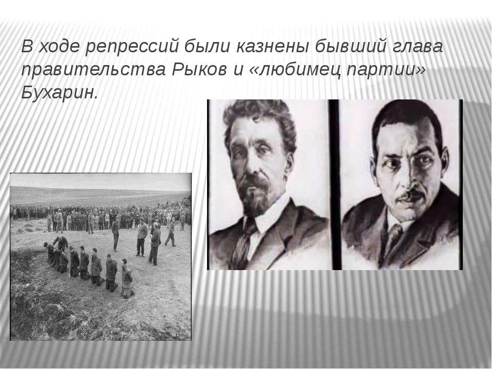 В ходе репрессий были казнены бывший глава правительства Рыков и «любимец пар...