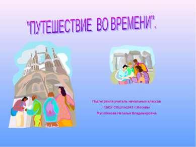 Подготовила учитель начальных классов ГБОУ СОШ №1043 г.Москвы Мусобекова Ната...