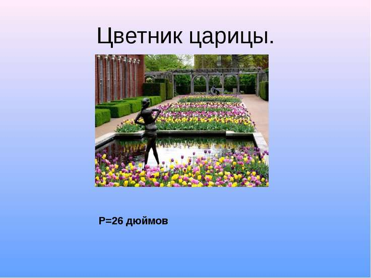Цветник царицы. P=26 дюймов