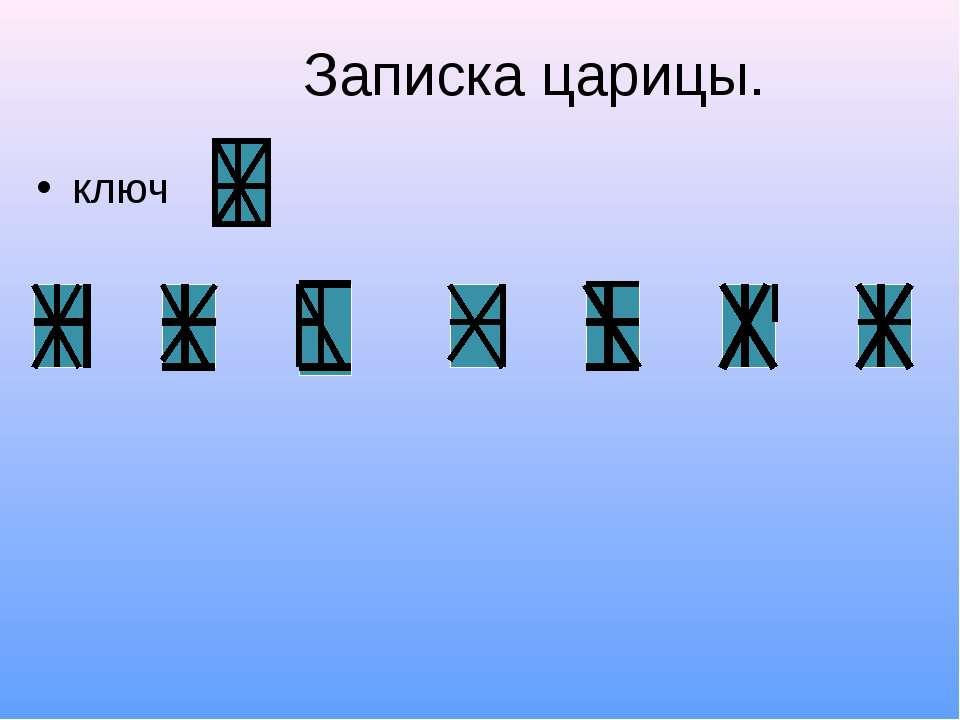 Записка царицы. ключ