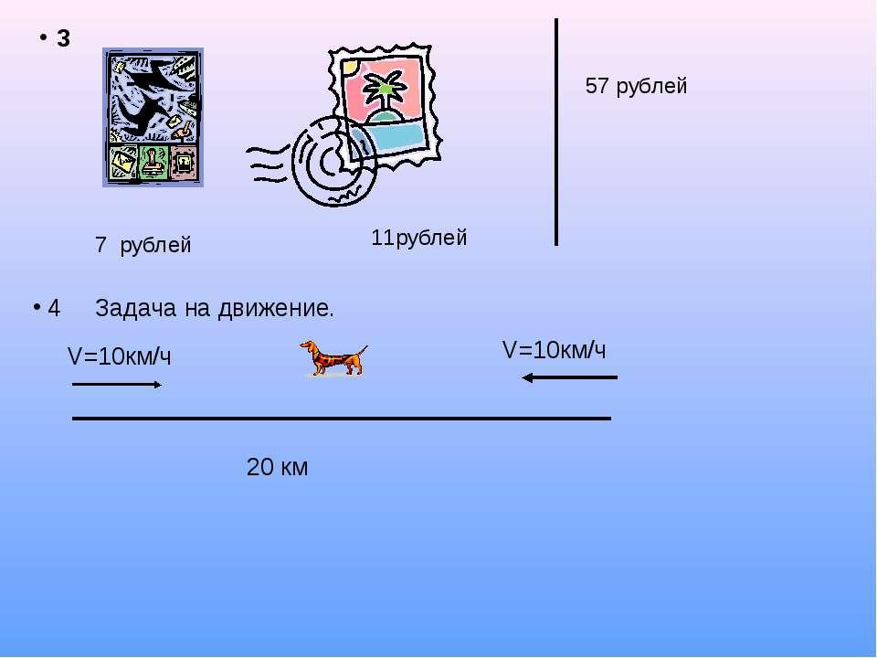 7 рублей 11рублей 57 рублей 3 4 Задача на движение. 20 км V=10км/ч V=10км/ч